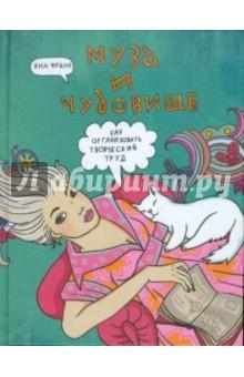 Яна Франк - Муза и чудовище: как организовать творческий труд обложка книги