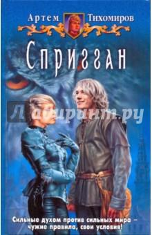 Спригган - Артем Тихомиров