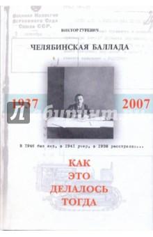 Челябинская баллада, или Как это делалось тогда - Виктор Гуревич