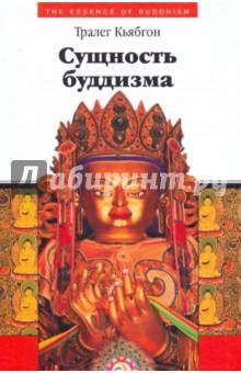 Сущность буддизма - Тралег Кьябгон