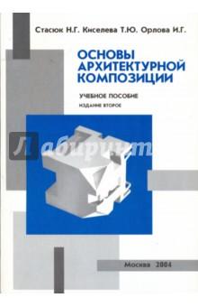 Основы архитектурной композиции - Стасюк, Киселева, Орлова
