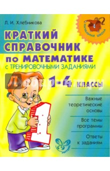 Краткий справочник по математике с тренировочными заданиями. 1-4 классы - Людмила Хлебникова