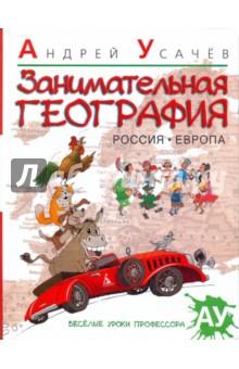 Андрей Усачев - Занимательная география. Россия. Европа: стихи обложка книги