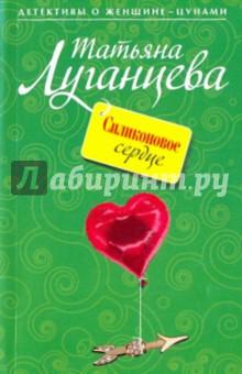 Силиконовое сердце - Татьяна Луганцева