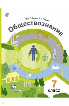 Обществознание: человек в обществе. 7 класс. Учебник для учащихся общеобразовательных. ФГОС - Соболева, Корсун