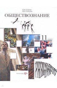 Обществознание. 11 класс. Учебник для учащихся общеобразовательных учреждений - Салыгин, Салыгина