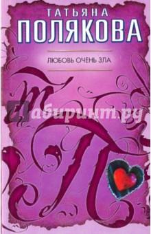 Любовь очень зла - Татьяна Полякова