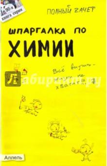 Шпаргалка по химии: ответы на экзаменационные билеты - Горбунцова, Гончаренко, Малеванный