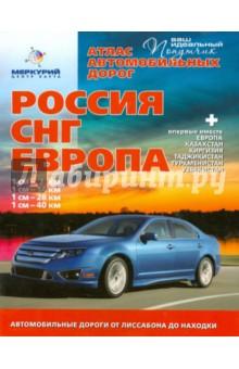 Атлас автомобильных дорог Россия, СНГ, Европа