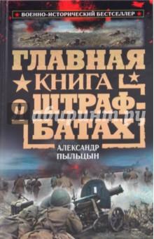 Главная книга о штрафбатах - Александр Пыльцын изображение обложки