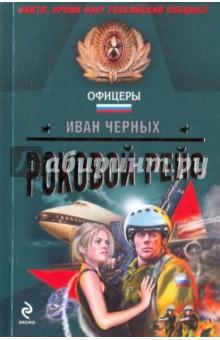Роковой рейс - Иван Черных