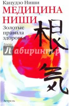 Медицина Ниши: золотые правила здоровья: лечение без лекарств - Кацудзо Ниши