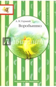 Воробьишко - Алексей Горький