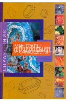 Минералы и самоцветы: знатокам, любителям и коллекционерам всех направлений о минералах и самоцветах