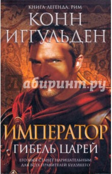 Император: Гибель царей - Конн Иггульден