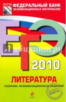 ЕГЭ-2010. Литература: Сборник экзаменационных заданий - Сергей Зинин