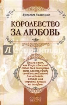 Королевство за любовь - Брезгам Галинакс