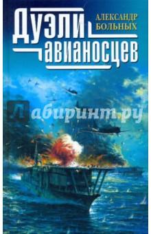 Дуэли авианосцев - Александр Больных