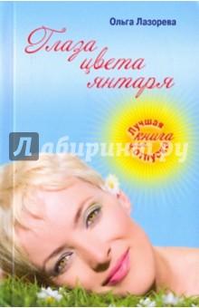 Глаза цвета янтаря (мяг) - Ольга Лазорева изображение обложки