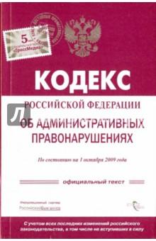 Кодекс Российской Федерации об административных правонарушениях по состоянию на 01.10.2009 г.