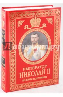 Император Николай II. Его жизнь и царствование - Сергей Ольденбург