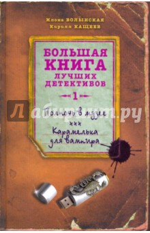 Полночь в музее: Карамелька для вампира - Кащеев, Волынская