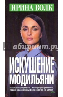 Искушение Модильяни - Ирина Волк