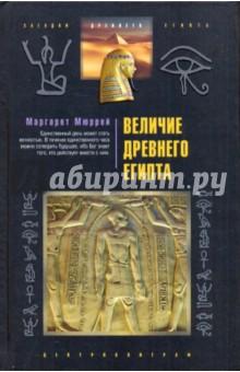 Величие Древнего Египта - Маргарет Мюррей