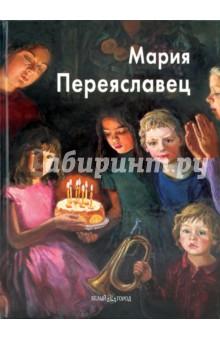 Переяславец Мария - Татьяна Скоробогатова