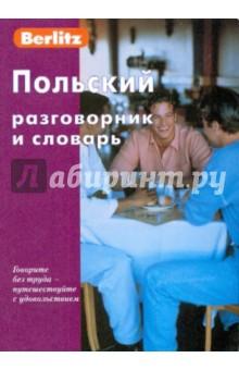 Польский разговорник и словарь