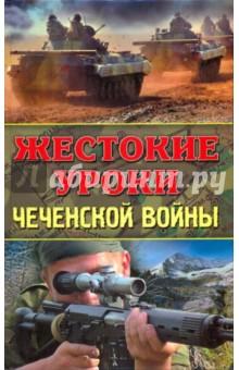 Жестокие уроки Чеченской войны - Болтунов, Кобылецкий, Скира, Чачух