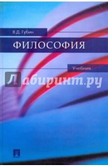 Философия: Учебник - Валерий Губин