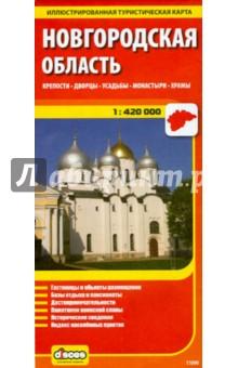 Новгородская область. Крепости. Дворцы. Усадьбы. Монастыри. Храмы
