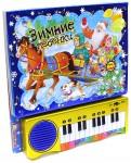 Пианино. Зимние песенки синяя обложка книги