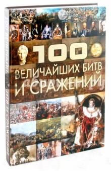 100 Величайших битв и сражений - Анна Спектор
