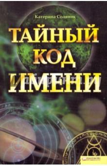 Тайный код имени - Катерина Соляник