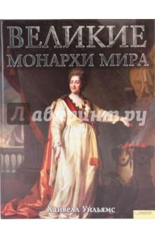 Великие монархи мира - Уильямс Хайвелл
