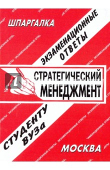 Шпаргалка: Стратегический менеджмент