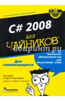 C# 2008 для чайников - Дэвис, Сфер