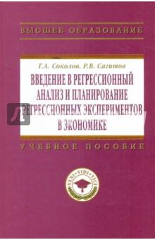 Введение в регрессионный анализ и планирование регресивных экспериментов в экономике - Соколов, Сагитов