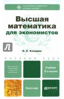 Высшая математика для экономистов. Учебник для бакалавров - Владимир Клюшин