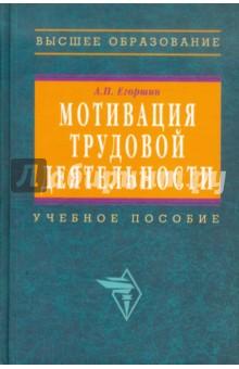 Мотивация трудовой деятельности - Александр Егоршин
