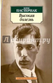 Высокая болезнь - Борис Пастернак