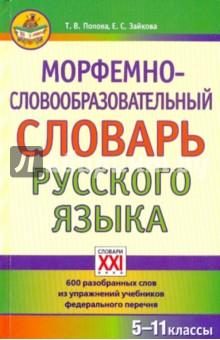 Морфемно-словообразовательный словарь русского языка - Попова, Зайкова