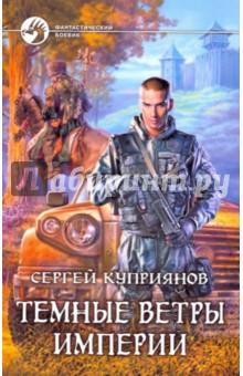 Темные ветры империи - Сергей Куприянов
