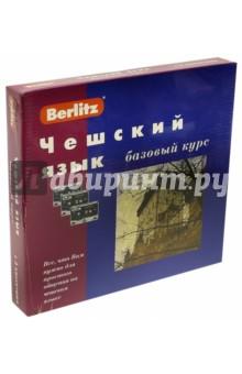 Чешский язык. Базовый курс. Книга +3 аудиокассеты (+CDmp3) - Т. Мумтаз