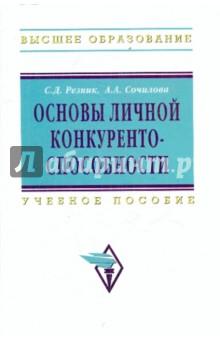 Основы личной конкурентоспособности - Резник, Сочилова