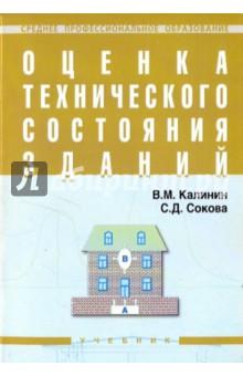 Оценка технического состояния зданий - Калинин, Сокова
