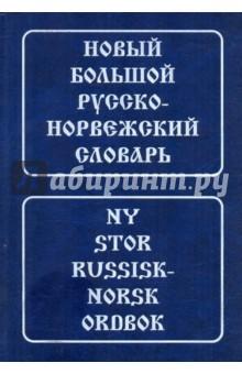 Новый большой русско-норвежский словарь - Валерий Берков изображение обложки