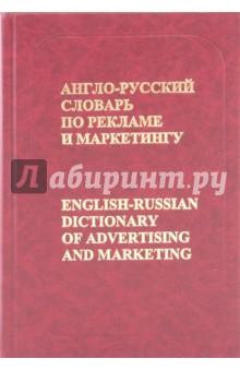 Англо-русский словарь по рекламе и маркетингу - Виктор Бобров